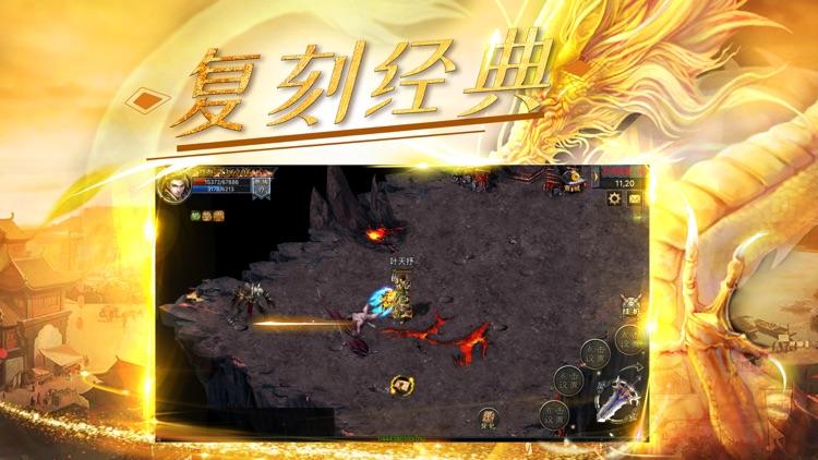英雄无双-屠魔斩龙 screenshot-3