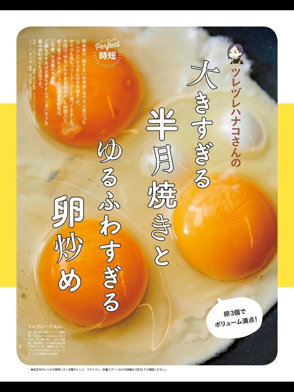 オレンジページのおすすめ画像3
