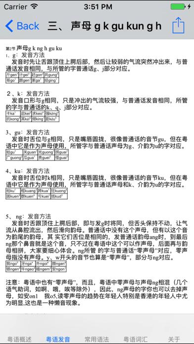 粤语自学教程のおすすめ画像3