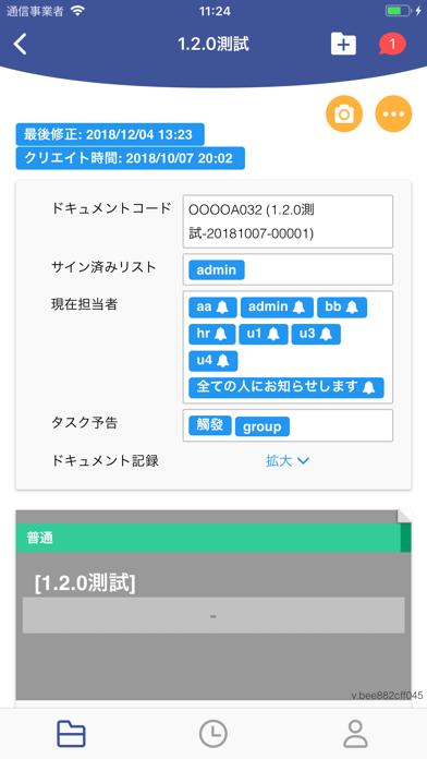 OmniBPMのスクリーンショット4
