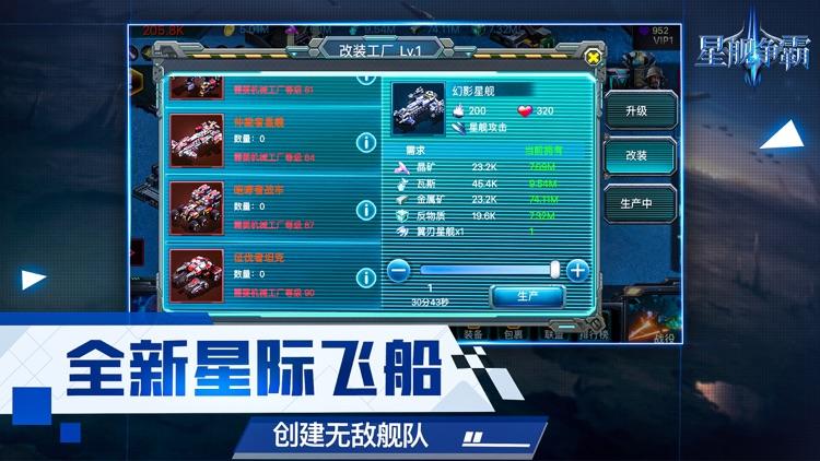 星舰争霸 screenshot-1