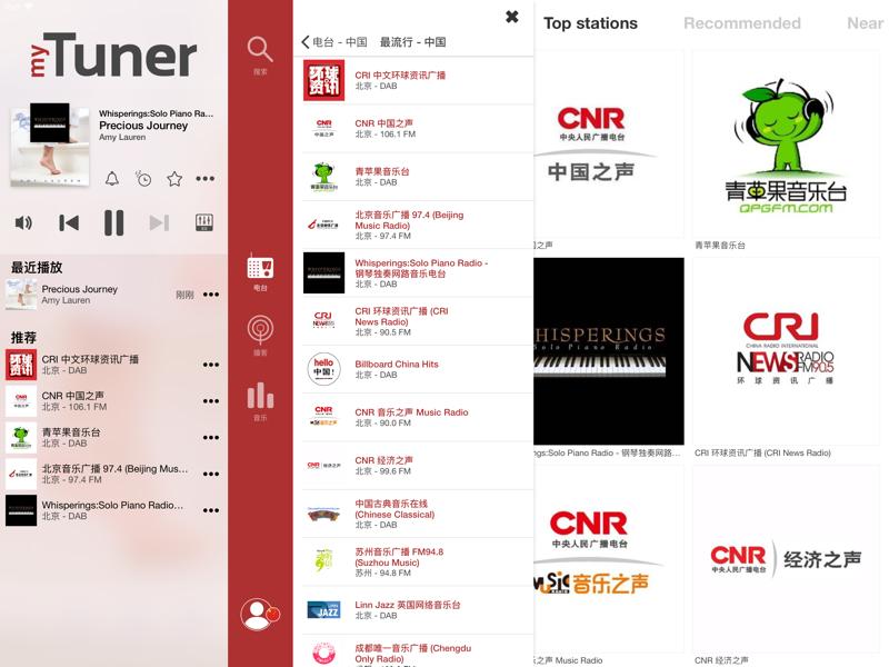 myTuner Radio截图3