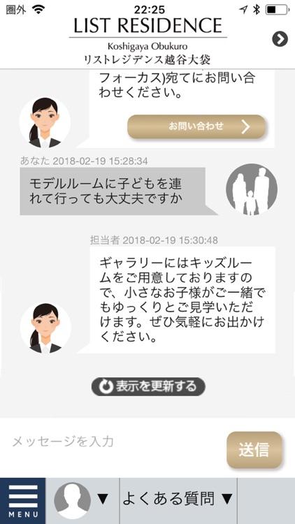 リストレジデンス screenshot-3