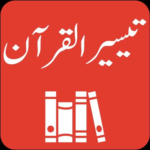 Taiseer ul Quran | Tafseer