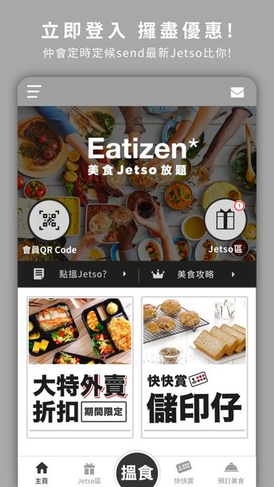 Eatizen screenshot 1