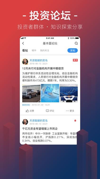 将军财富-股票期货学习交流必备社交软件 screenshot-5