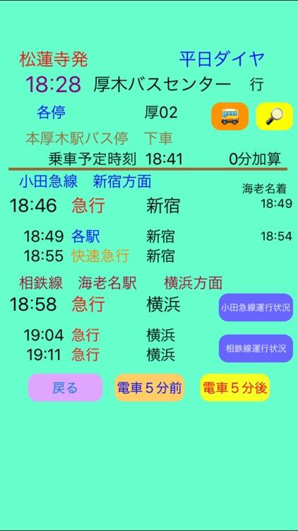 厚木Bus時刻表 screenshot-3