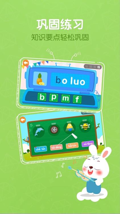 贝乐虎拼音-宝宝识字认字汉语拼音启蒙游戏 screenshot-4