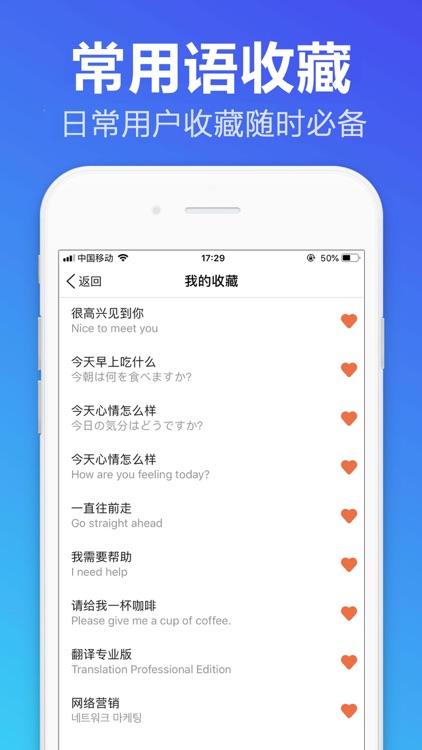 翻译(专业版)-专业英语翻译软件 screenshot-3