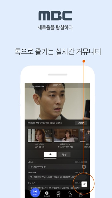 MBC ( Live + VOD 스트리밍/다운로드 ) for Windows