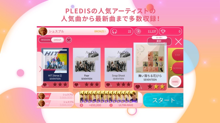 SUPERSTAR PLEDIS screenshot-3