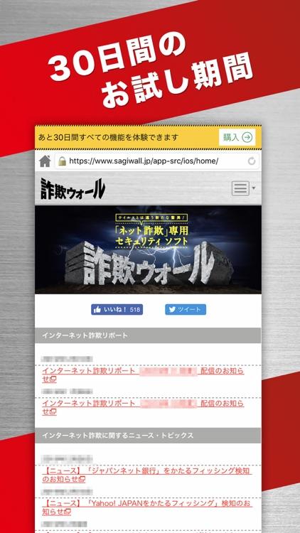 詐欺ウォール / Internet SagiWall screenshot-7