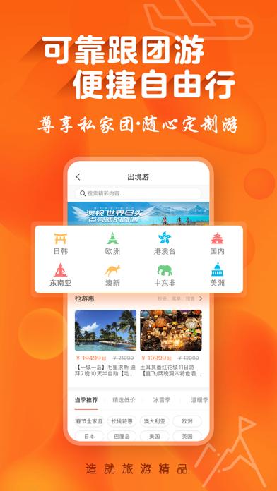 遨游旅行-中青旅官方服务平台 screenshot two