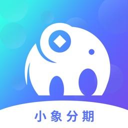 小象分期–马上借钱之借款贷款软件