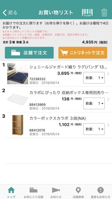 ニトリアプリ screenshot1