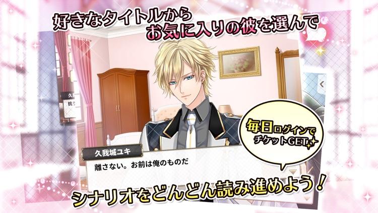 きらめきLOVEストーリーズ screenshot-3