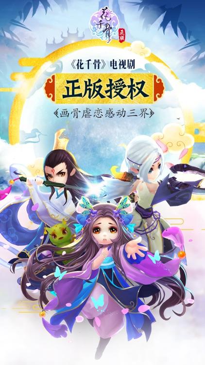 花千骨-唯美仙侠手游 screenshot-0