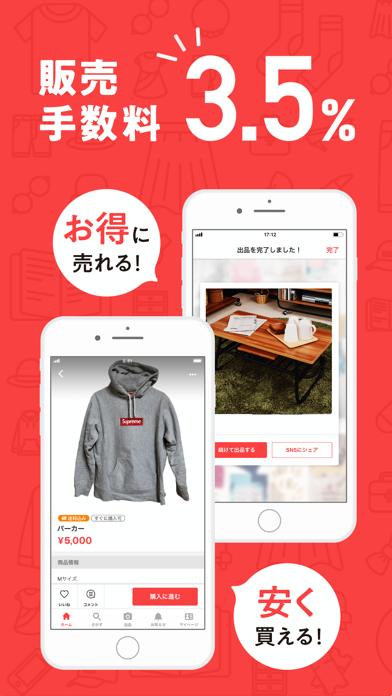 6dbeb993efc0 ラクマ(旧フリル)- 楽天のフリマアプリ by Rakuten, Inc. (iOS, 日本 ...