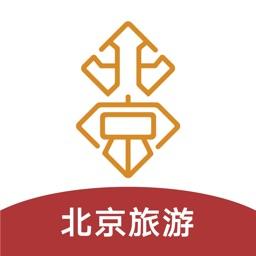 北京旅游攻略—北京旅行必备导游讲解
