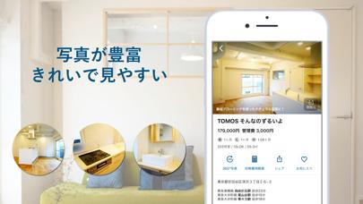 賃貸・お部屋探しはgoodroom / グッドルームのおすすめ画像3