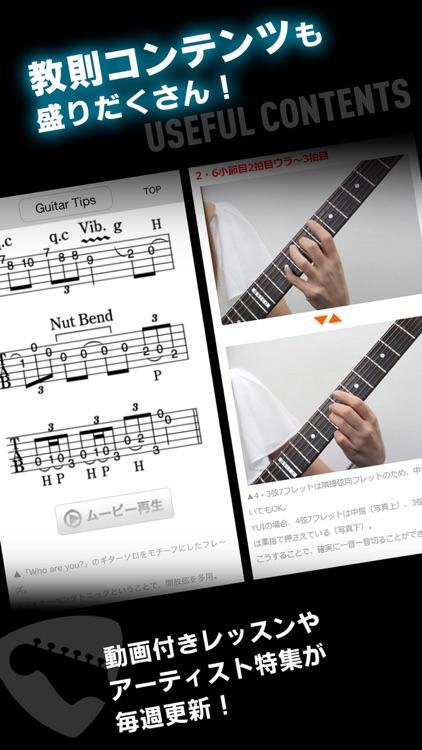 ギタースコア見放題ギタナビJOYSOUND screenshot-3