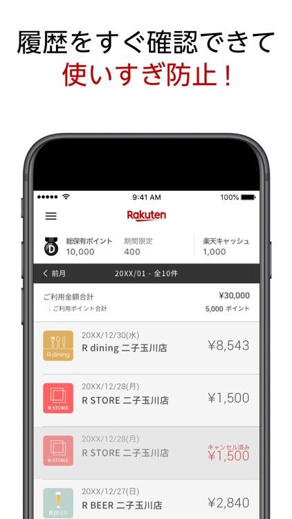 楽天ペイ –カード払いをアプリひとつで、楽天ポイントも使える screenshot-6