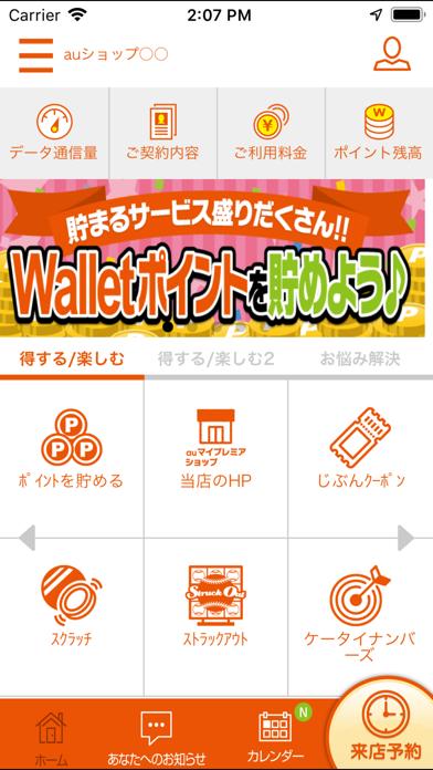 ショップアプリ for auのおすすめ画像1