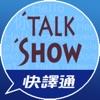 快譯通 Voice Translator VT-100L - iPhoneアプリ