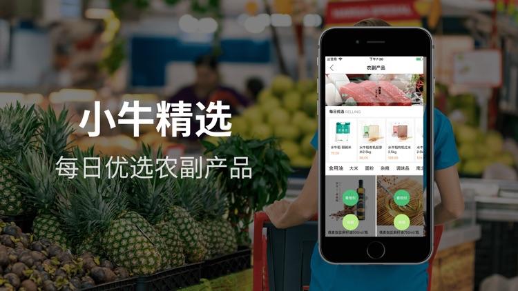小牛精选 screenshot-3