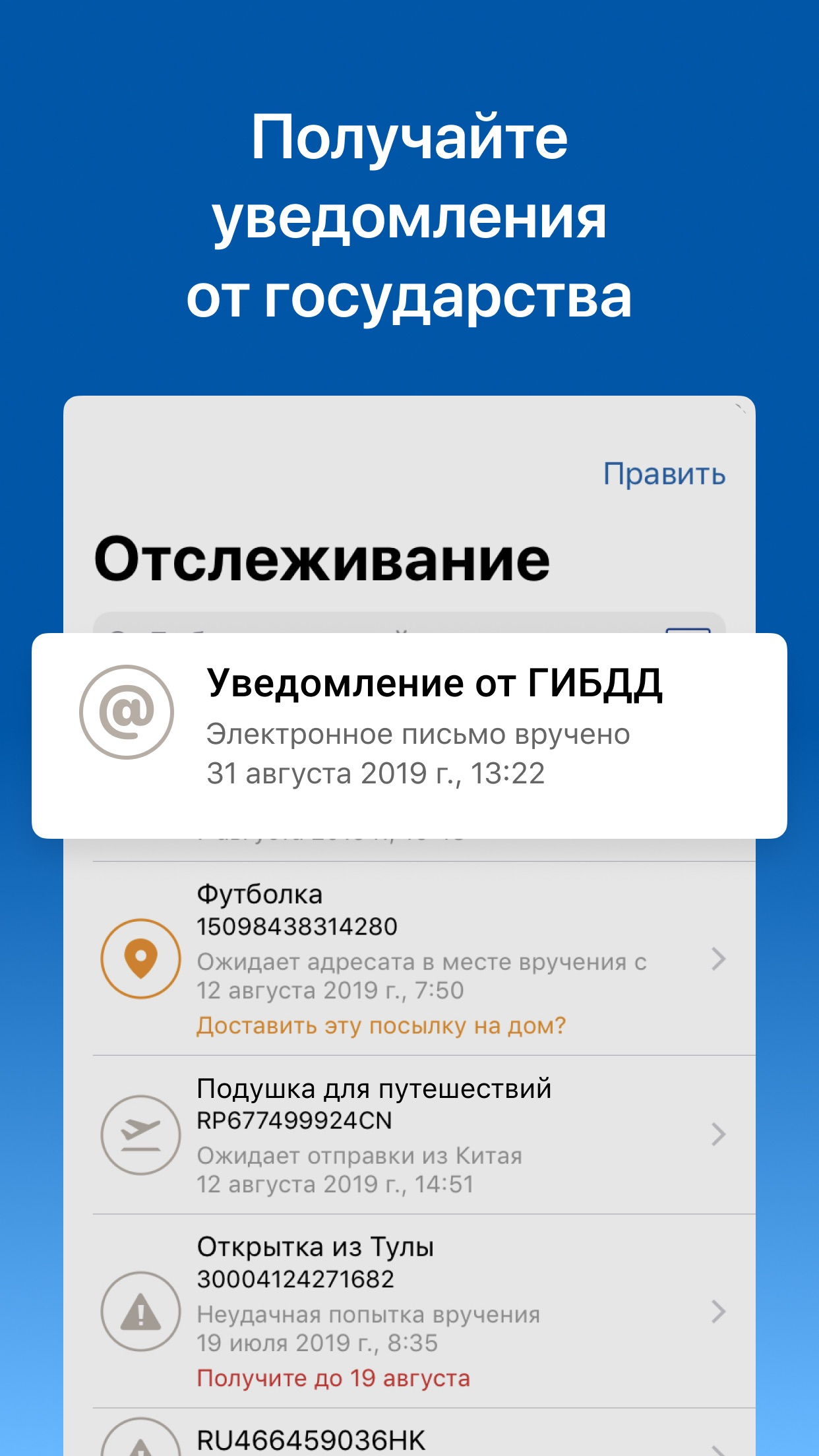 Почта России Screenshot