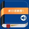 新日语基础教程1 -大家的日本语