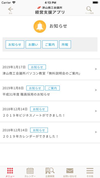 津山商工会議所 経営支援アプリのスクリーンショット3