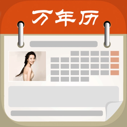 明星万年历 - 农历日历老黄历