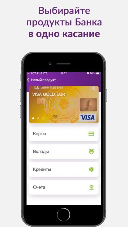Банк Казани NEW screenshot-4