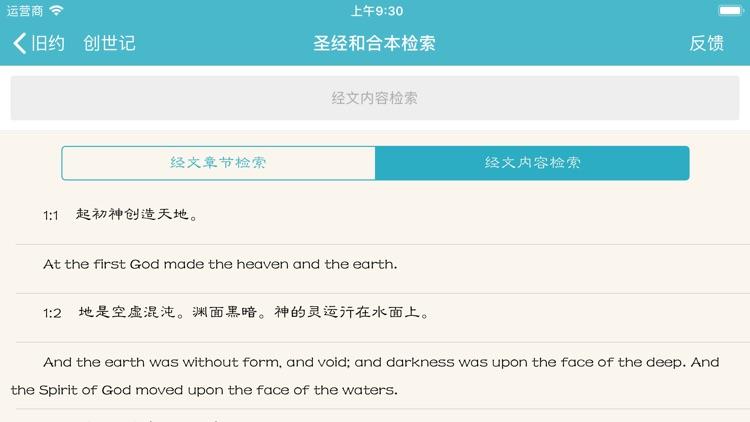 圣经和合本音乐版 screenshot-4