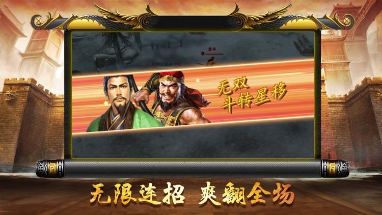 三国卡牌霸业 – 三国卡牌策略手游 screenshot-3