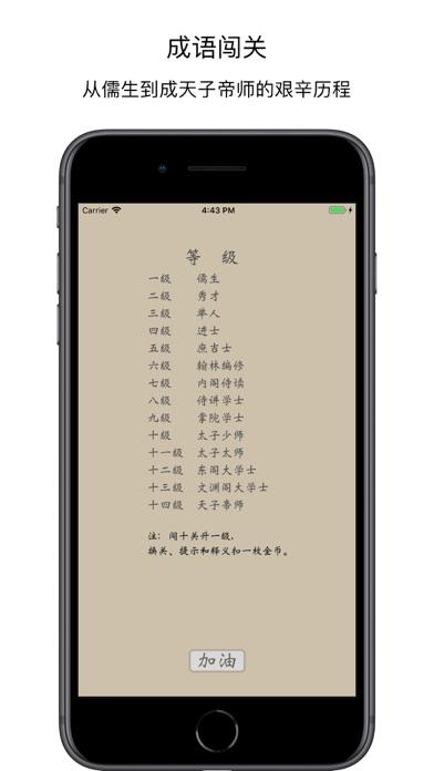 成语闯关 - 儒生养成记 screenshot 5