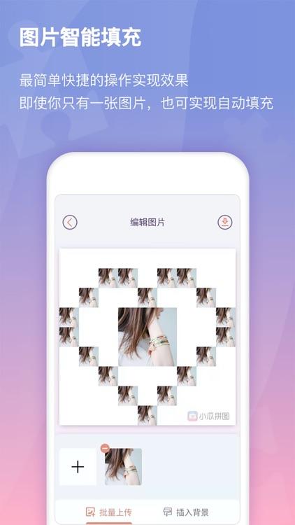 小瓜拼图-多图创意拼接相机 screenshot-4