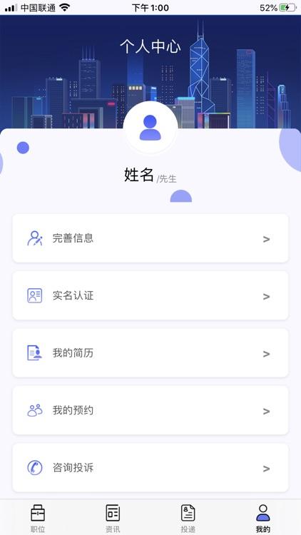 鹤城招聘 screenshot-3