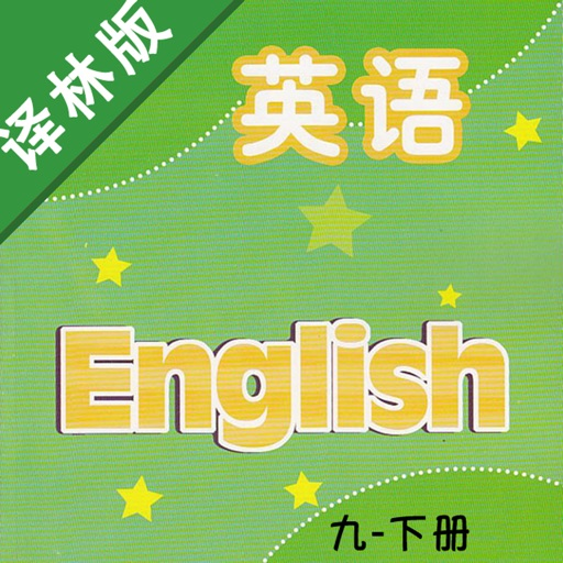 初中牛津英语九年级下册译林版