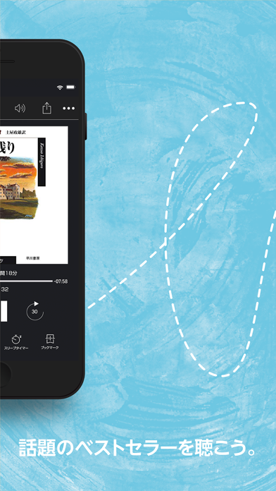 Amazonオーディオブック - オーディブル ScreenShot8