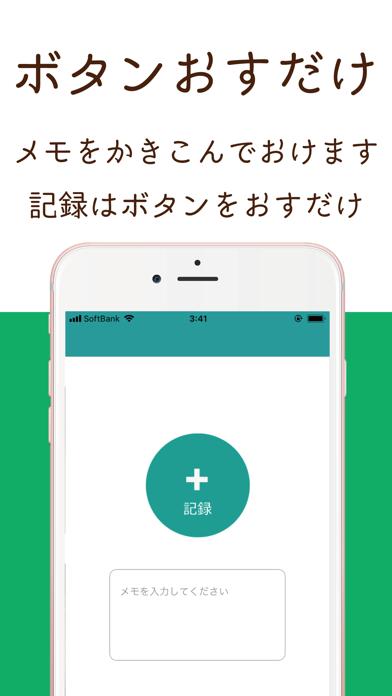 簡単に時間とメモ記録アプリのおすすめ画像2