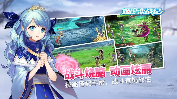 姬魔恋战纪-剧情游戏 screenshot-4