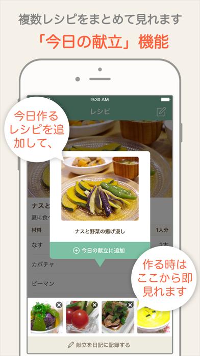 レシパル / Recipal - 毎日使えるお料理レシピ手帳のおすすめ画像5