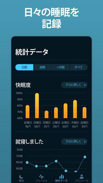 Sleep Cycle: スマートアラーム目覚まし時計 ScreenShot6
