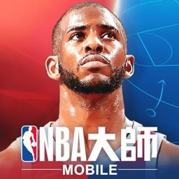 NBA大師 Mobile - NBA正版授權籃球遊戲