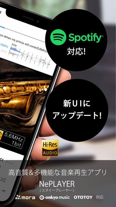 ハイレゾ再生対応 音楽プレイヤーアプリ[NePLAYER]のおすすめ画像2