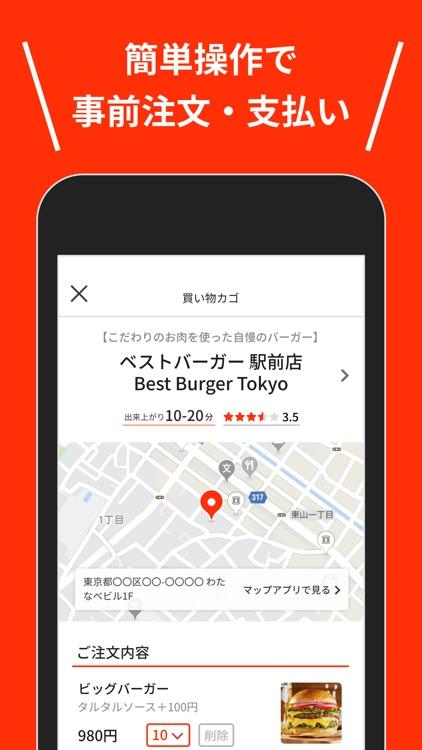 menu(メニュー)選んで楽しいテイクアウトアプリ screenshot-3