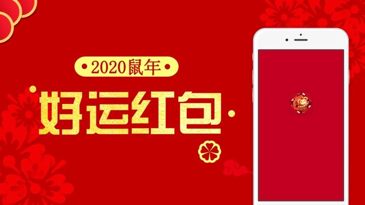 2020鼠年好运红包-抢红包必备emoji screenshot-4