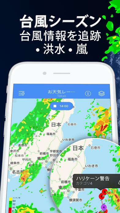 気象 / 気象レーダー